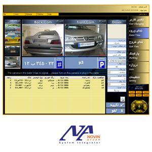 نرم افزار کنترل ورود و خروج و مدیریت پارکینگ هوشمند
